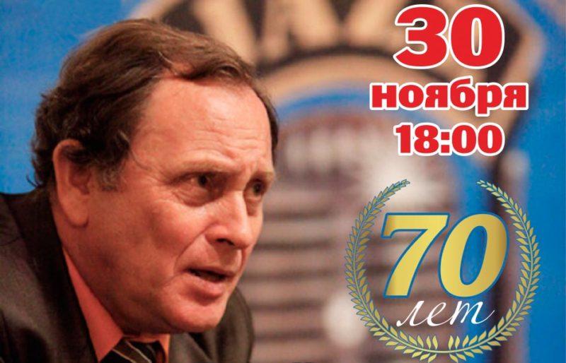 Концерт муниципального оркестра Кима Назаретова