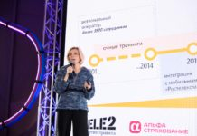 Директор по работе с персоналом Tele2 Елена Иванова //Фото: организаторы конференции HR Digital 2019