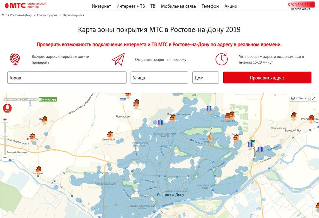 Карта покрытия стандарта LTE оператора связи МТС //Скриншот сайта оператора связи МТС
