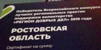 Ростовская область получила субсидию для поддержки волонтерского движения // Фото с сайта правительства Ростовской области