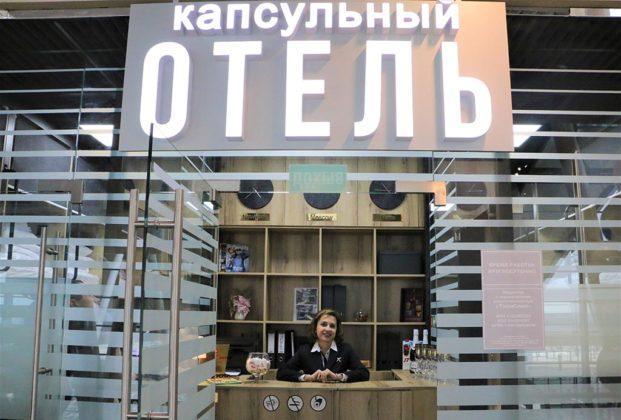В ростовском аэропорту Платов компания «ТаймСлип» открыла капсульный отель с одноименным названием //Фото предоставлено компанией «ТаймСлип»