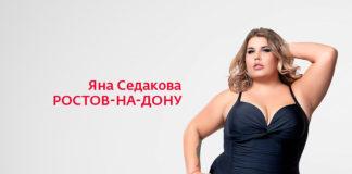 Ростовчанка Яна Седакова примет участие в реалити-шоу «Модель XL»//Фото: пресс-служба канала