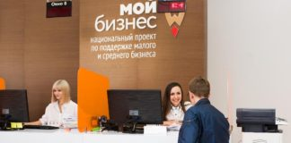 В региональном центре «Мой бизнес» бесплатно консультируют по вопросам налогового законодательства //Фото: РРАПП