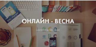 """""""Онлайн-Весна""""//Фото: администрация Ростова"""