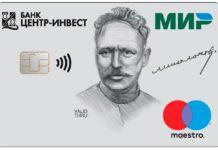 """Новый дизайн """"Пенсионной карты"""" банка """"Центр-инвест"""" //Фото: пресс-служба банка """"Центр-инвест"""""""