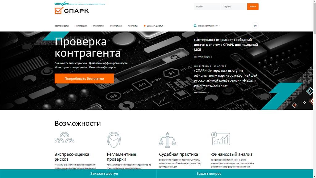 Система проверки контрагентов «Интерфакс СПАРК» //Скриншот сайта