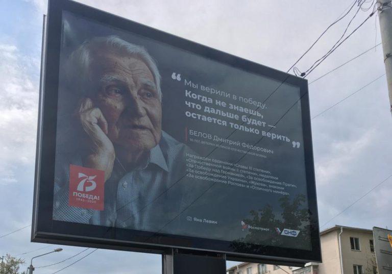 На центральных улицах Ростова-на-Дону появились билборды с фотографией ветерана Великой Отечественной войны Дмитрия Белова//Фото:ОНФ