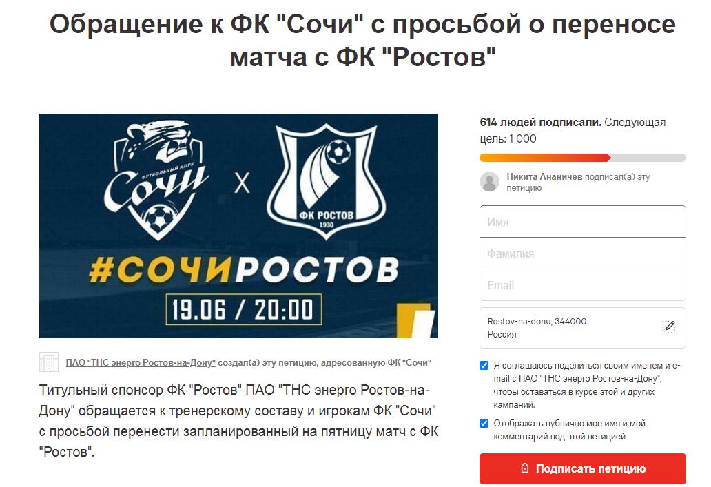 //Фото: скрин петиции, опубликованной ПАО «ТНС Энерго Ростов-на-Дону»