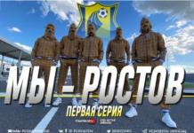 """//Фото: пресс-служба """"Ростов"""""""
