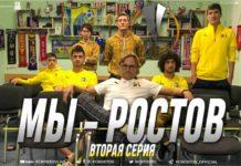 //Фото: пресс-служба ФК Ростов